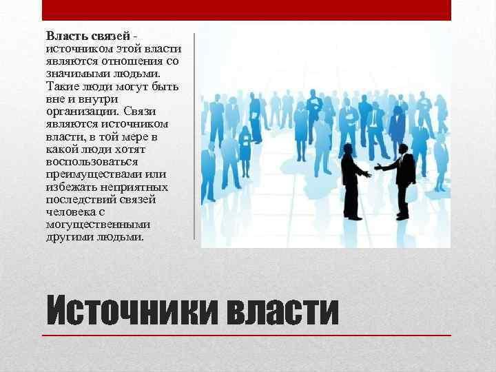 Власть связей источником этой власти являются отношения со значимыми людьми. Такие люди могут быть