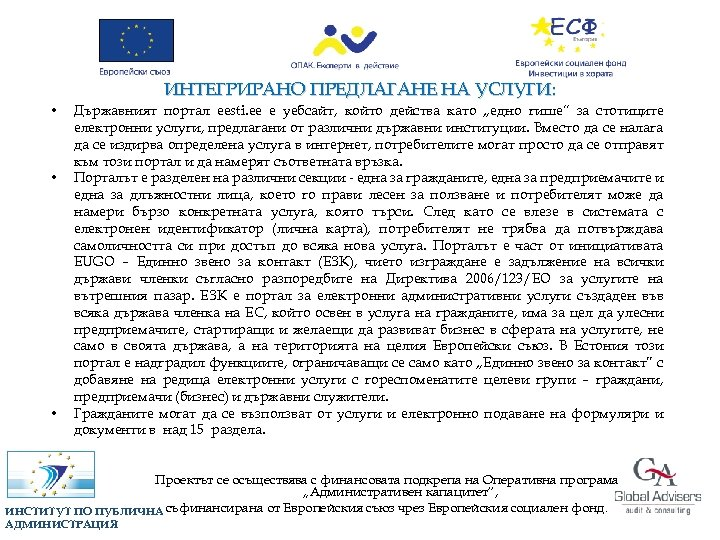 ИНТЕГРИРАНО ПРЕДЛАГАНЕ НА УСЛУГИ: • • • Държавният портал eesti. ee е уебсайт, който