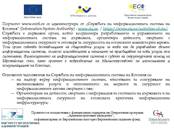 """Порталът www. eesti. ee се администрира от """"Службата на информационната система на Естония"""" (Information"""
