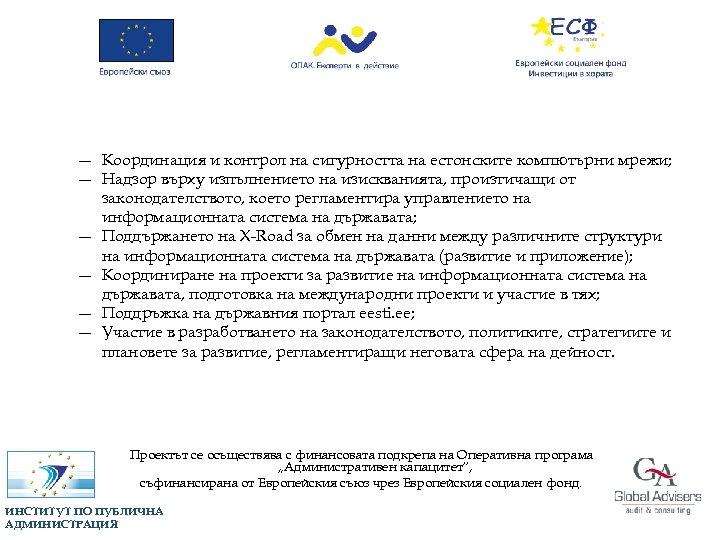 ― Координация и контрол на сигурността на естонските компютърни мрежи; ― Надзор върху изпълнението