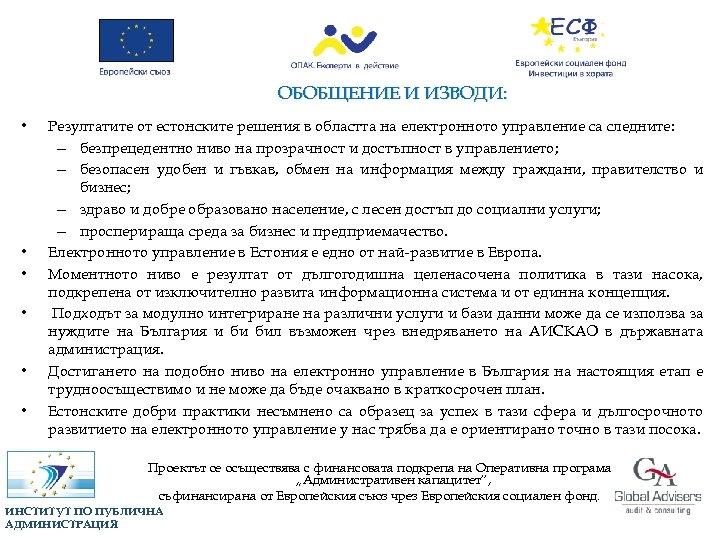 ОБОБЩЕНИЕ И ИЗВОДИ: • • • Резултатите от естонските решения в областта на електронното