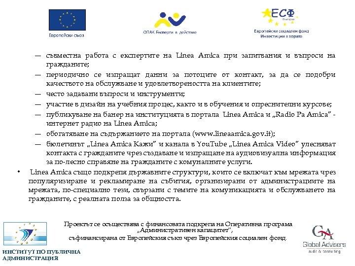• ― съвместна работа с експертите на Linea Amica при запитвания и въпроси