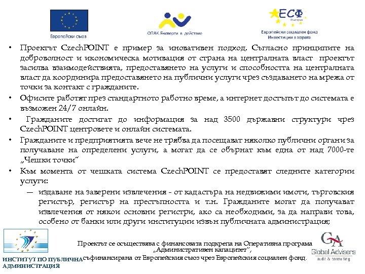 • • • Проектът Czech. POINT е пример за иновативен подход. Съгласно принципите