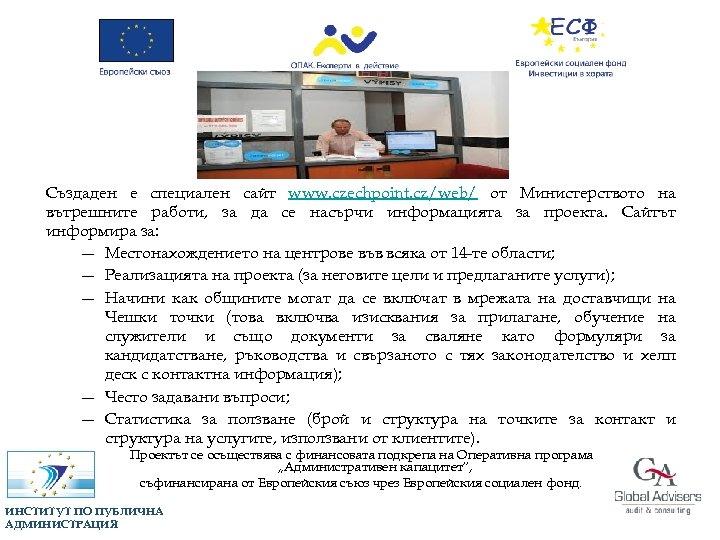 Създаден е специален сайт www. czechpoint. cz/web/ от Министерството на вътрешните работи, за да