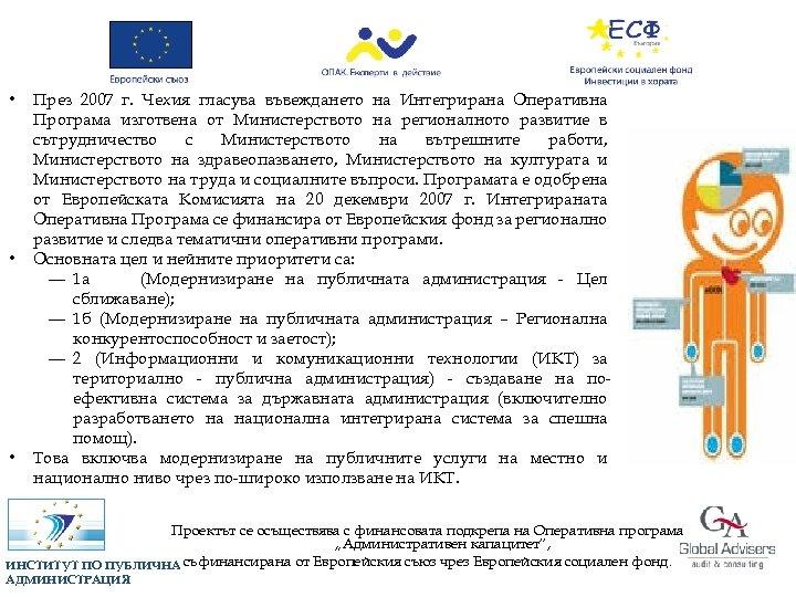 • • • През 2007 г. Чехия гласува въвеждането на Интегрирана Оперативна Програма