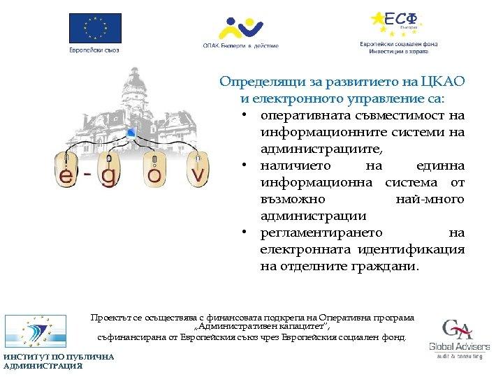 Определящи за развитието на ЦКАО и електронното управление са: • оперативната съвместимост на информационните