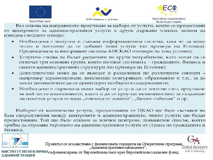 """Проектът се осъществява с финансовата подкрепа на Оперативна програма """"Административен капацитет"""", ИНСТИТУТ ПО ПУБЛИЧНАсъфинансирана"""