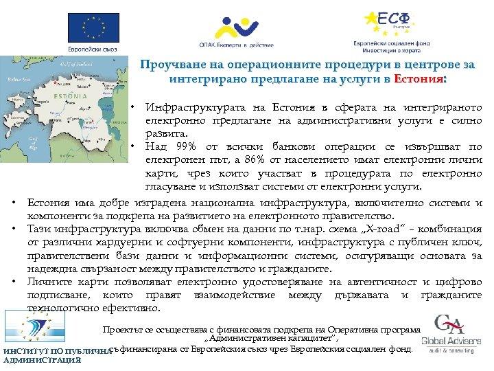 Проучване на операционните процедури в центрове за интегрирано предлагане на услуги в Естония: •