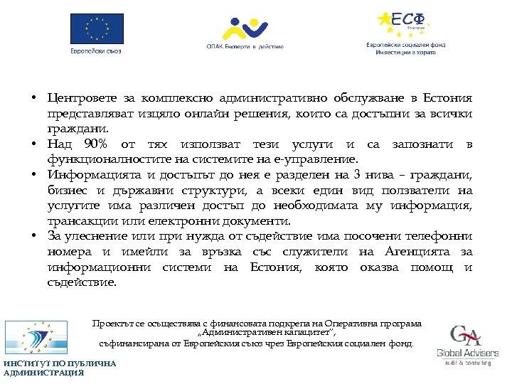 • Центровете за комплексно административно обслужване в Естония представляват изцяло онлайн решения, които