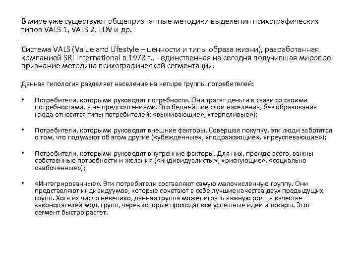 В мире уже существуют общепризнанные методики выделения психографических типов VALS 1, VALS 2, LOV