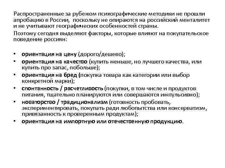 Распространенные за рубежом психографические методики не прошли апробацию в России, поскольку не опираются на