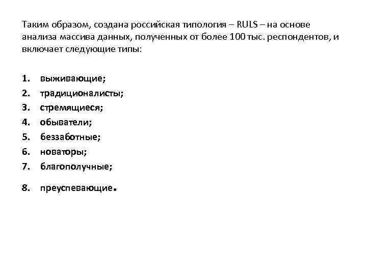 Таким образом, создана российская типология – RULS – на основе анализа массива данных, полученных