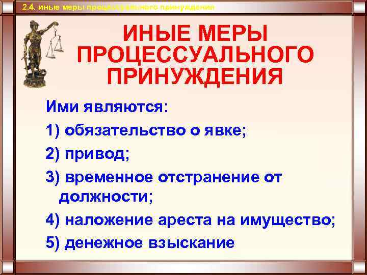 2. 4. иные меры процессуального принуждения ИНЫЕ МЕРЫ ПРОЦЕССУАЛЬНОГО ПРИНУЖДЕНИЯ Ими являются: 1) обязательство