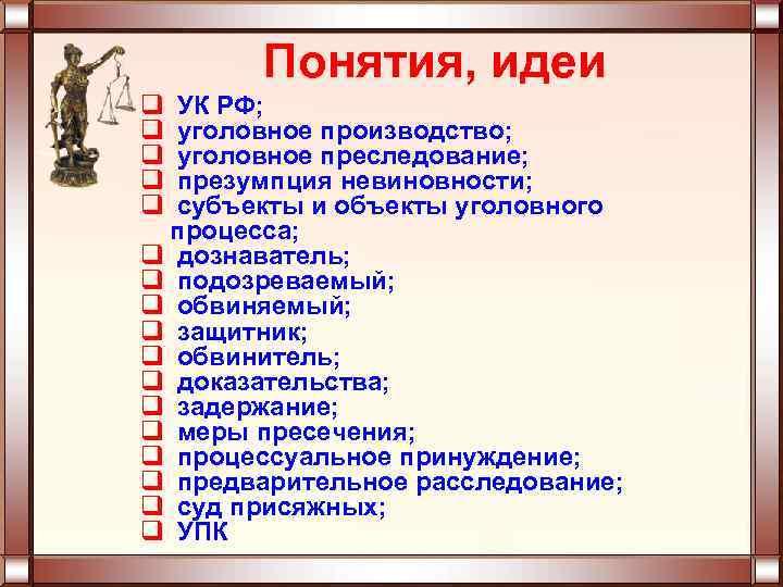Понятия, идеи q q q УК РФ; уголовное производство; уголовное преследование; презумпция невиновности; субъекты