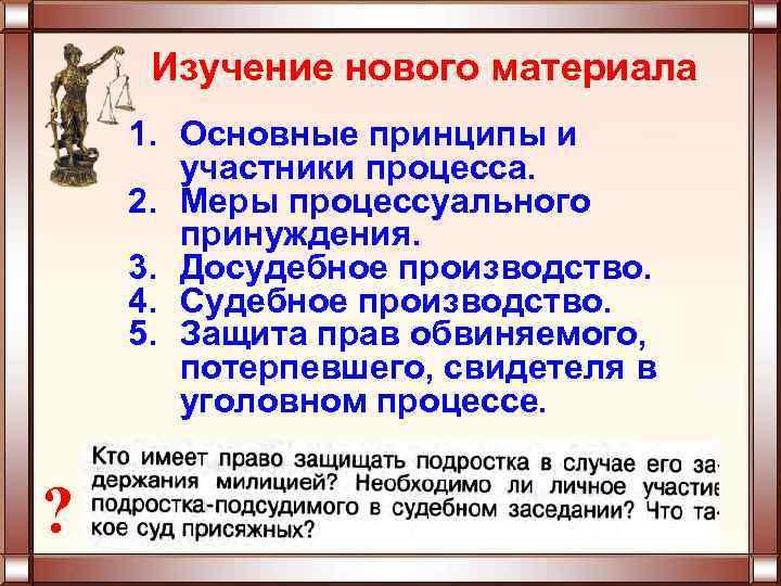 Изучение нового материала 1. Основные принципы и участники процесса. 2. Меры процессуального принуждения. 3.