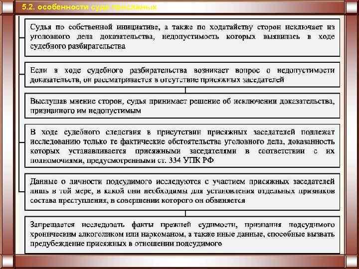 5. 2. особенности суда присяжных