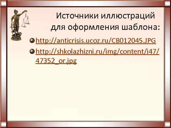 Источники иллюстраций для оформления шаблона: http: //anticrisis. ucoz. ru/CB 012045. JPG http: //shkolazhizni. ru/img/content/i