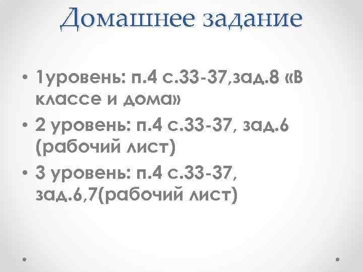 Домашнее задание • 1 уровень: п. 4 с. 33 -37, зад. 8 «В классе