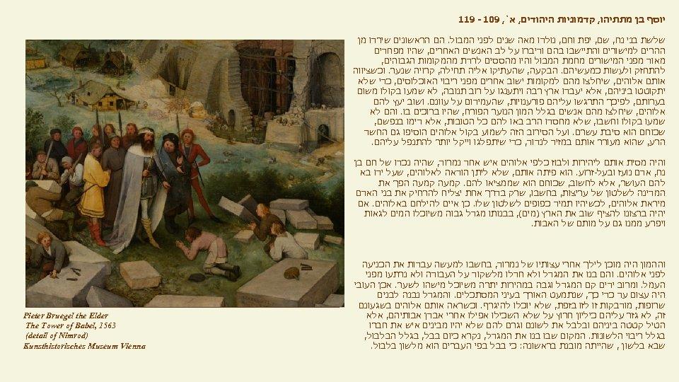 יוסף בן מתתיהו, קדמוניות היהודים, א`, 901 - 911 שלשת בני נח, שם,