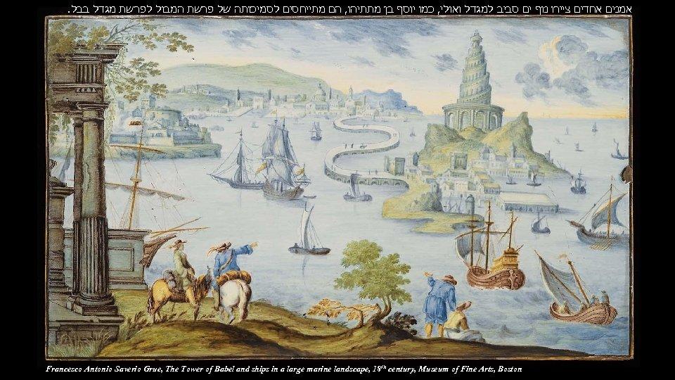 . אמנים אחדים ציירו נוף ים סביב למגדל ואולי, כמו יוסף בן מתתיהו, הם