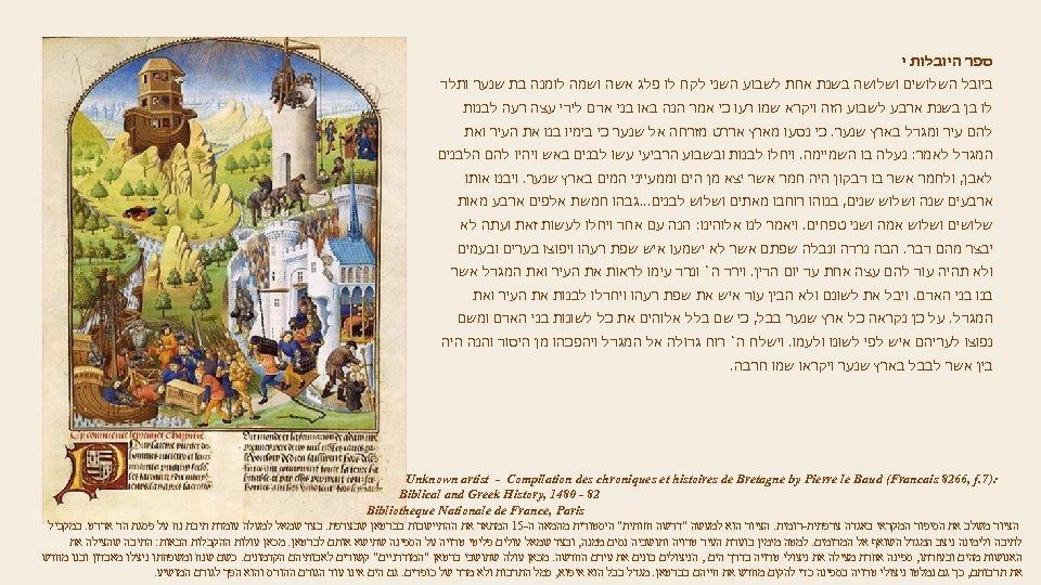 ספר היובלות י ביובל השלושים ושלושה בשנת אחת לשבוע השני לקח לו פלג