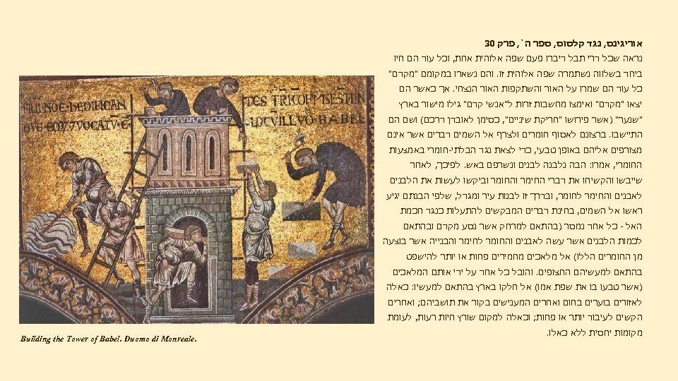 אוריגינס, נגד קלסוס, ספר ה`, פרק 03 נראה שכל דרי תבל דיברו פעם