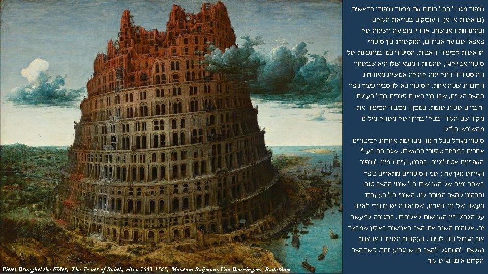 סיפור מגדל בבל חותם את מחזור סיפורי הראשית )בראשית א-יא(, העוסקים בבריאת העולם