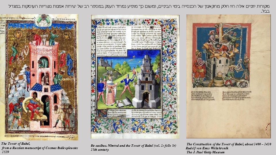 מקורות יווניים אלה היו חלק מהקאנון של הכנסייה בימי הביניים, ומשום כך מופיע
