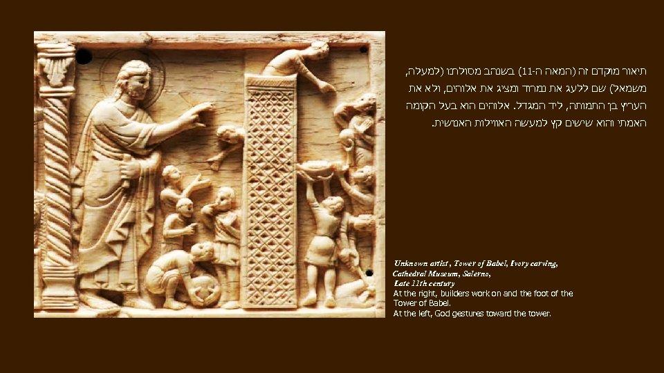 , תיאור מוקדם זה )המאה ה-11( בשנהב מסולרנו )למעלה משמאל( שם ללעג את