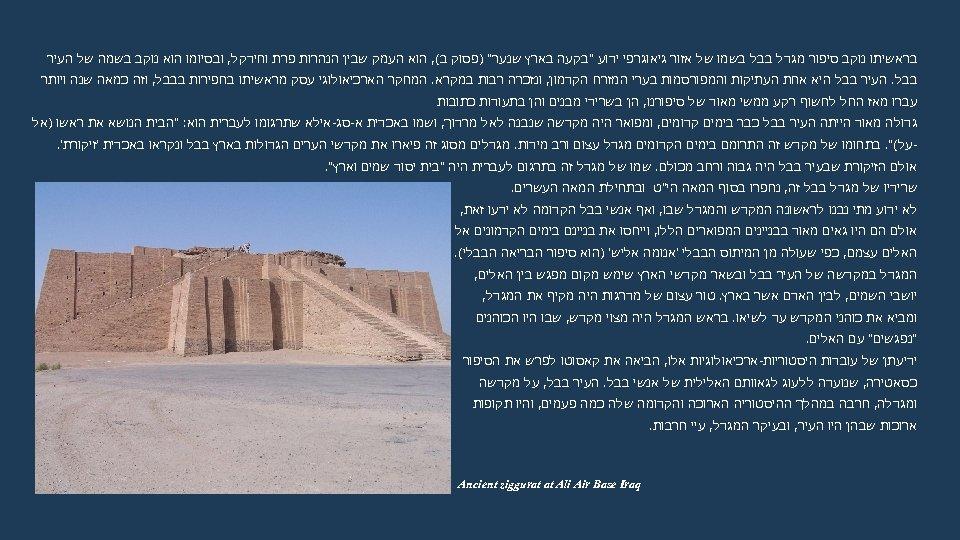 בראשיתו נוקב סיפור מגדל בבל בשמו של אזור גיאוגרפי ידוע