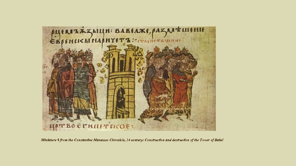 Miniature 8 from the Constantine Manasses Chronicle, 14 century: Construction and destruction of the
