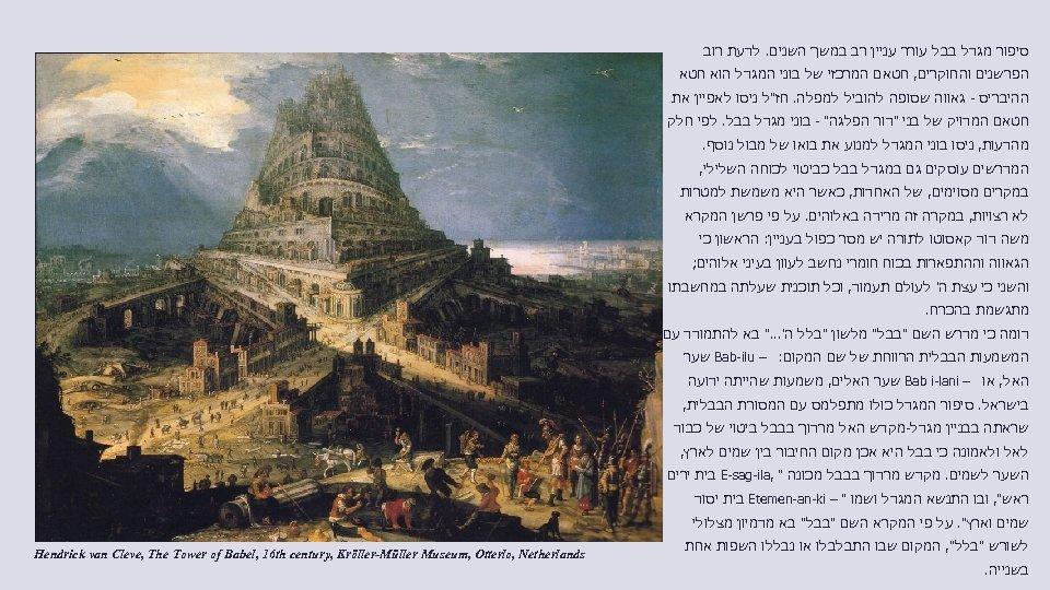 סיפור מגדל בבל עורר עניין רב במשך השנים. לדעת רוב הפרשנים והחוקרים, חטאם