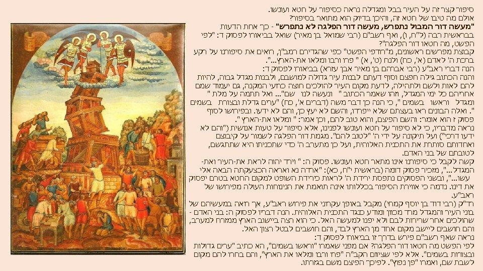 סיפור קצר זה על העיר בבל ומגדלה נראה כסיפור על חטא ועונשו. אולם