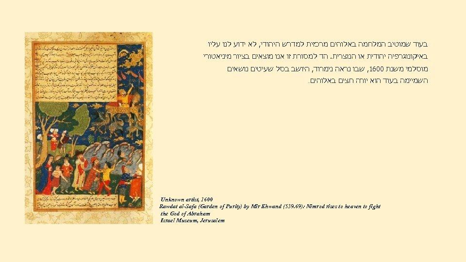 בעוד שמוטיב המלחמה באלוהים מרכזית למדרש היהודי, לא ידוע לנו עליו באיקונוגרפיה יהודית