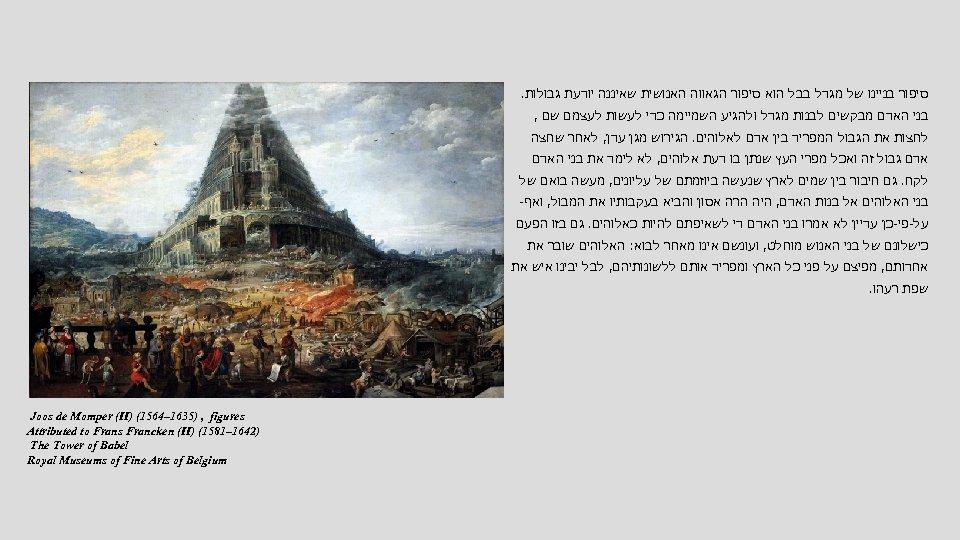 סיפור בניינו של מגדל בבל הוא סיפור הגאווה האנושית שאיננה יודעת גבולות. בני