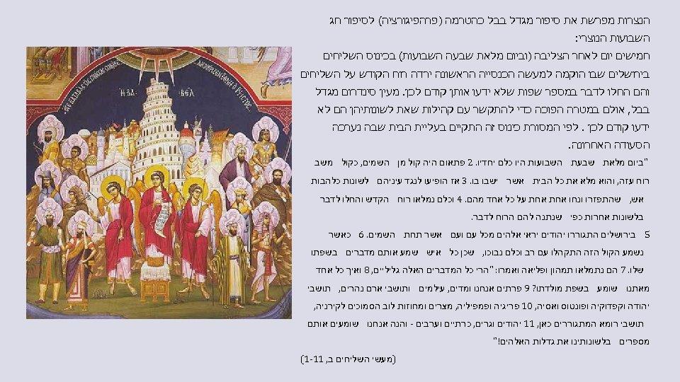הנצרות מפרשת את סיפור מגדל בבל כהטרמה )פרהפיגורציה( לסיפור חג השבועות הנוצרי: חמישים