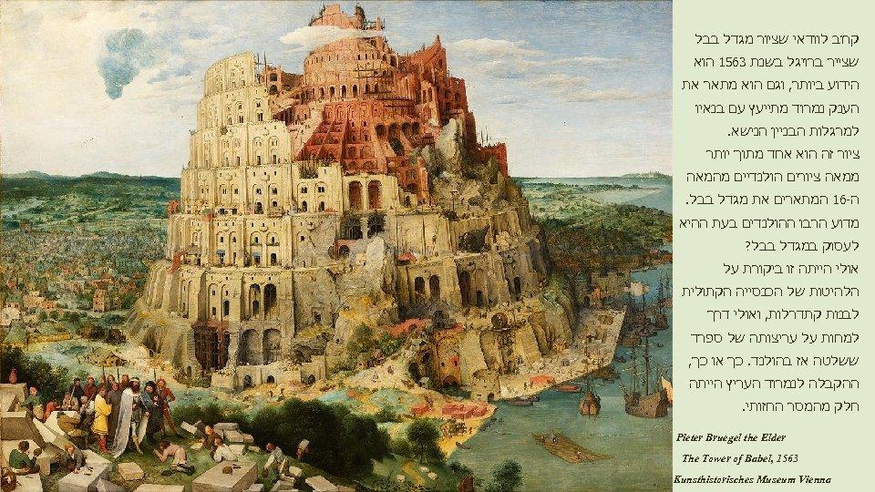 קרוב לוודאי שציור מגדל בבל שצייר ברויגל בשנת 3651 הוא הידוע ביותר, וגם