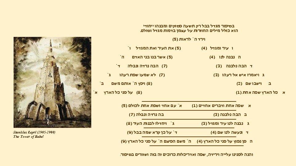בסיפור מגדל בבל רק תשעה פסוקים ומבנהו ייחודי הוא כולל מילים החוזרות על