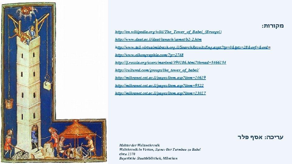 : מקורות http: //en. wikipedia. org/wiki/The_Tower_of_Babel_(Bruegel) http: //www. daat. ac. il/daat/tanach/samet/b 2 -2. htm