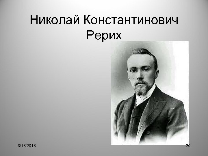 Николай Константинович Рерих 3/17/2018 20