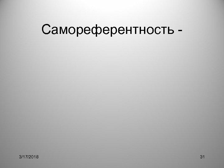 Самореферентность - 3/17/2018 31
