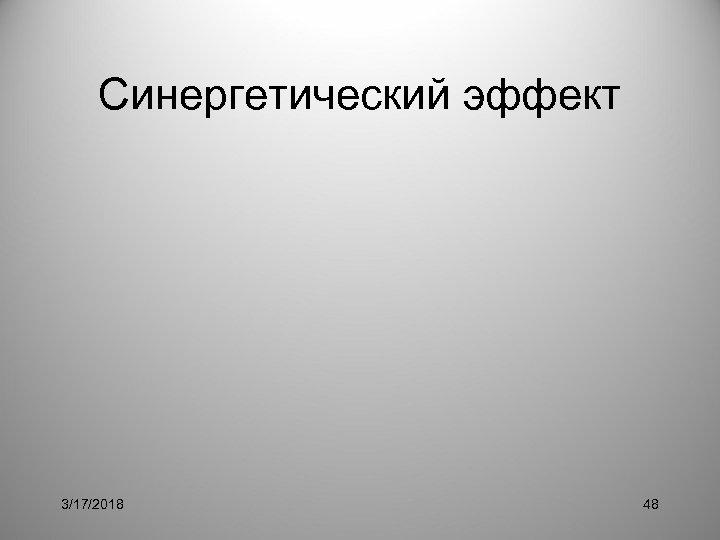 Синергетический эффект 3/17/2018 48