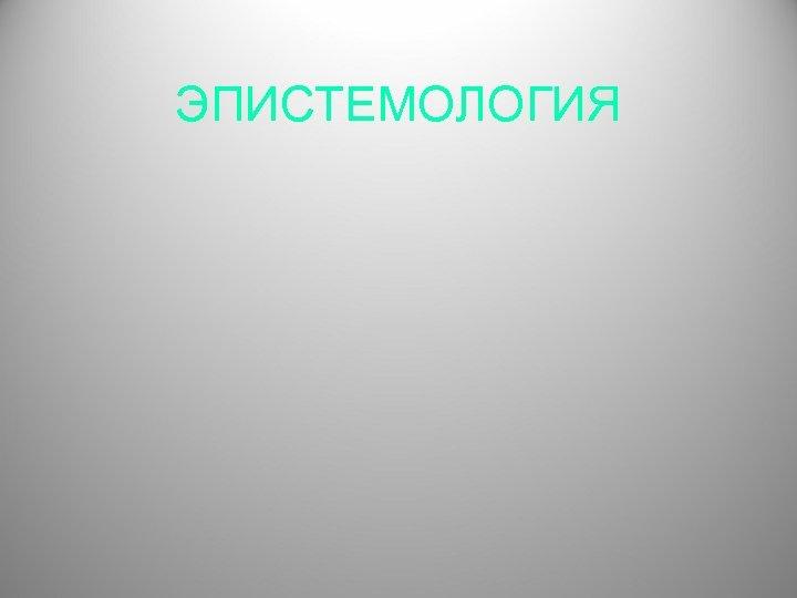 ЭПИСТЕМОЛОГИЯ