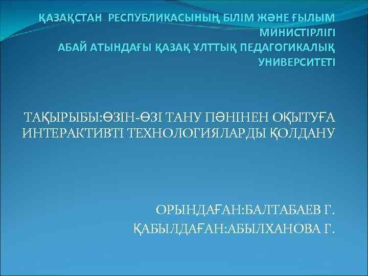 ҚАЗАҚСТАН РЕСПУБЛИКАСЫНЫҢ БІЛІМ ЖӘНЕ ҒЫЛЫМ МИНИСТІРЛІГІ АБАЙ АТЫНДАҒЫ ҚАЗАҚ ҰЛТТЫҚ ПЕДАГОГИКАЛЫҚ УНИВЕРСИТЕТІ ТАҚЫРЫБЫ: ӨЗІН-ӨЗІ