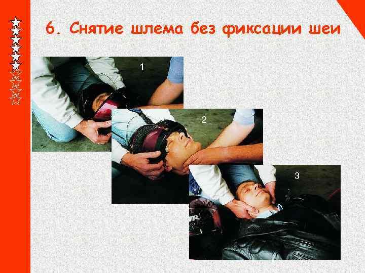6. Снятие шлема без фиксации шеи 1 2 3