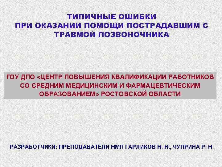 ТИПИЧНЫЕ ОШИБКИ ПРИ ОКАЗАНИИ ПОМОЩИ ПОСТРАДАВШИМ С ТРАВМОЙ ПОЗВОНОЧНИКА ГОУ ДПО «ЦЕНТР ПОВЫШЕНИЯ КВАЛИФИКАЦИИ