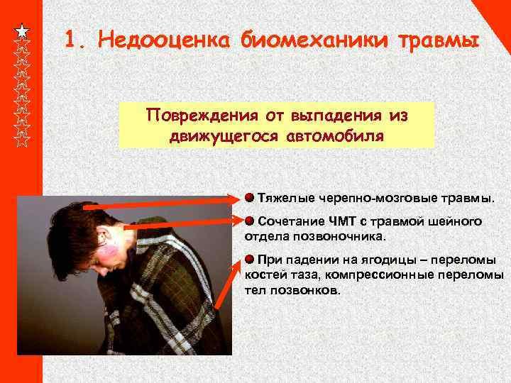 1. Недооценка биомеханики травмы Повреждения от выпадения из движущегося автомобиля Тяжелые черепно-мозговые травмы. Сочетание