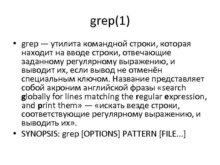 grep(1) • grep — утилита командной строки, которая находит на вводе строки, отвечающие заданному