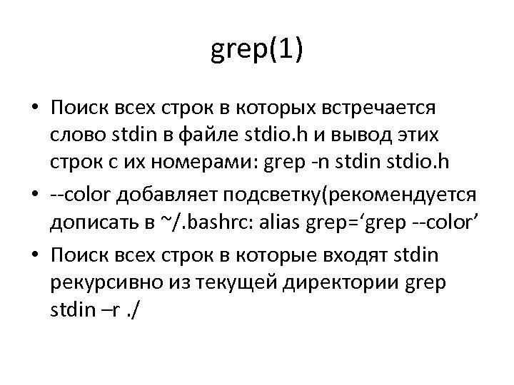 grep(1) • Поиск всех строк в которых встречается слово stdin в файле stdio. h