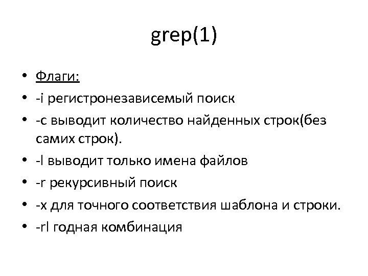 grep(1) • Флаги: • ‐i регистронезависемый поиск • ‐с выводит количество найденных строк(без самих
